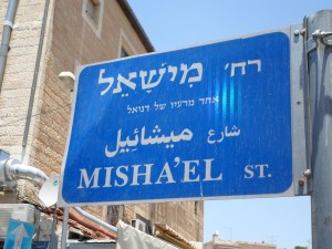 MISHA'EL ST.